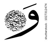 arabic calligraphy from verse... | Shutterstock .eps vector #1027312474