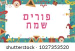 frame with purim holiday flat... | Shutterstock .eps vector #1027353520