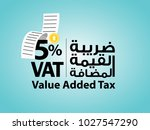value added tax  vat  written... | Shutterstock .eps vector #1027547290