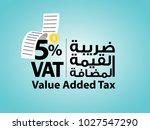 value added tax  vat  written... | Shutterstock .eps vector #1027547290