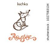 hipster animal fox. hand...   Shutterstock .eps vector #1027583134