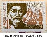 russia   circa 1969  a stamp... | Shutterstock . vector #102787550