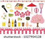 cherry blossom viewing... | Shutterstock .eps vector #1027904128