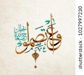 islamic artistic calligraphy... | Shutterstock .eps vector #1027997230