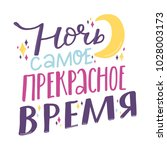 cyrillic hand lettering   with... | Shutterstock .eps vector #1028003173