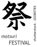 japan calligraphy   matsuri | Shutterstock .eps vector #10280785