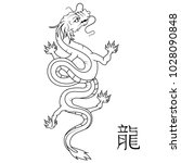 dragon. symbol of china.... | Shutterstock .eps vector #1028090848