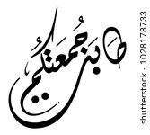 arabic calligraphy of a friday... | Shutterstock .eps vector #1028178733