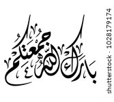 arabic calligraphy of a friday... | Shutterstock .eps vector #1028179174