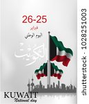 vector illustration of kuwait... | Shutterstock .eps vector #1028251003