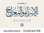 isra' and mi'raj arabic... | Shutterstock .eps vector #1028266708