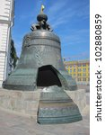 The worlds largest bell, cast of 39 tons of bronze in 1586  resides inside the kremlin of Moscow where  it has never been rung, due to the 11 ton piece that broke off during its casting.