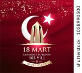 republic of turkey national... | Shutterstock .eps vector #1028990500