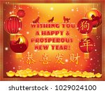 happy chinese year of the dog... | Shutterstock . vector #1029024100