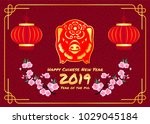 happy chinese new year 2019... | Shutterstock .eps vector #1029045184