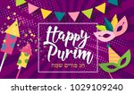 happy purim celebration... | Shutterstock .eps vector #1029109240