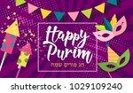 happy purim celebration... | Shutterstock .eps vector #1029109240