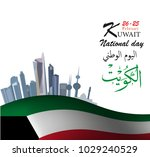 vector illustration of kuwait... | Shutterstock .eps vector #1029240529
