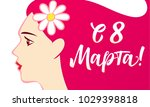 8 march  happy womens day... | Shutterstock .eps vector #1029398818