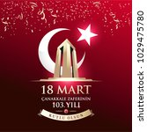 republic of turkey national... | Shutterstock .eps vector #1029475780