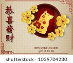 happy chinese new year 2018... | Shutterstock .eps vector #1029704230