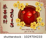 happy chinese new year 2018... | Shutterstock .eps vector #1029704233