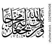 arabic calligraphy from verse... | Shutterstock .eps vector #1029856408