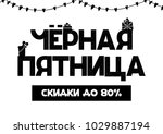 black friday sale cyrillic card.... | Shutterstock .eps vector #1029887194