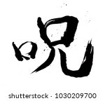 kanji calligraphy means curse. | Shutterstock . vector #1030209700