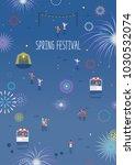 spring festival background | Shutterstock .eps vector #1030532074
