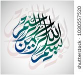 bismillah written in islamic or ... | Shutterstock .eps vector #1030557520