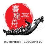 vector of dragon boat racing... | Shutterstock .eps vector #1030654510
