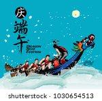 vector of dragon boat racing... | Shutterstock .eps vector #1030654513
