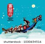 vector of dragon boat racing... | Shutterstock .eps vector #1030654516