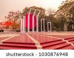 dhaka  bangladesh   22 february ... | Shutterstock . vector #1030876948