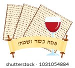 jewish holiday of passover ... | Shutterstock .eps vector #1031054884