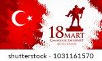 canakkale zaferi 18 mart....   Shutterstock .eps vector #1031161570