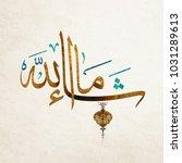the word masha'allah . vintage... | Shutterstock .eps vector #1031289613