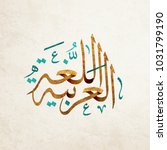 arabic islamic calligraphy...   Shutterstock .eps vector #1031799190