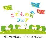 carp streamer illustration ... | Shutterstock .eps vector #1032578998