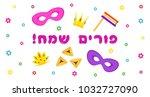 jewish holiday of purim  banner ... | Shutterstock .eps vector #1032727090