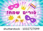 jewish holiday of purim  banner ... | Shutterstock .eps vector #1032727099