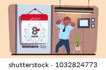 scared african american man... | Shutterstock .eps vector #1032824773