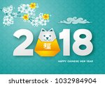 chinese new year 2018 festive... | Shutterstock .eps vector #1032984904