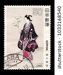 "Small photo of JAPAN-CIRCA 1980: Canceled Japanese stamp of ""Scenes of Outdoor Play in Spring"" by Sukenobu Nishikawa, an early 18-century Japanese ukiyo-e artist, depicting a noblewoman in lavish kimono robes."