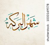 arabic islamic calligraphy on... | Shutterstock .eps vector #1033169578
