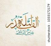 arabic islamic verse...   Shutterstock .eps vector #1033172179