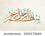 arabic islamic calligraphy of   ... | Shutterstock .eps vector #1033173604