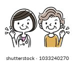 senior female doctor and patient | Shutterstock .eps vector #1033240270