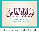international women's day logo... | Shutterstock .eps vector #1033359733